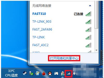 电脑连接的WiFi密码忘了,查看方法拿去