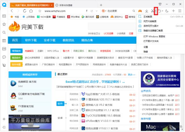 QQ浏览器软件截图