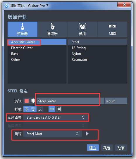 Guitar Pro 7软件截图