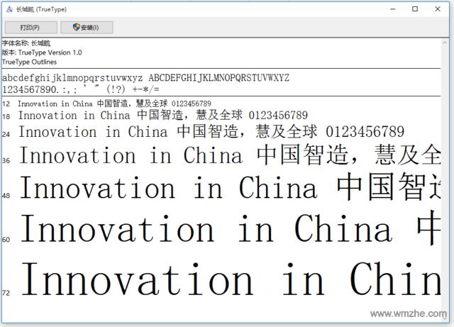 长城繁体字体合集软件截图