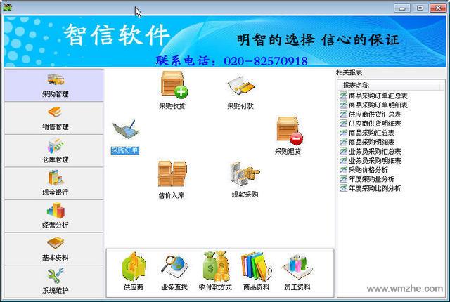 智信汽配进销存管理软件软件截图