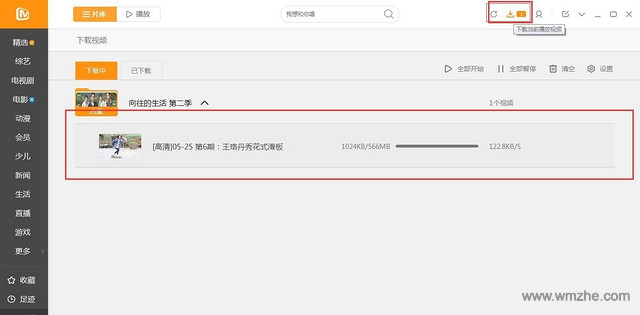 芒果TV極速版軟件截圖