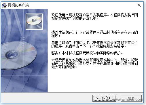 网视纪视频会议软件软件截图