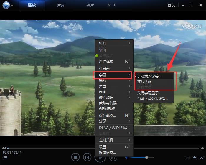 迅雷看看怎么添加字幕?迅雷看看给视频添加字幕的方法