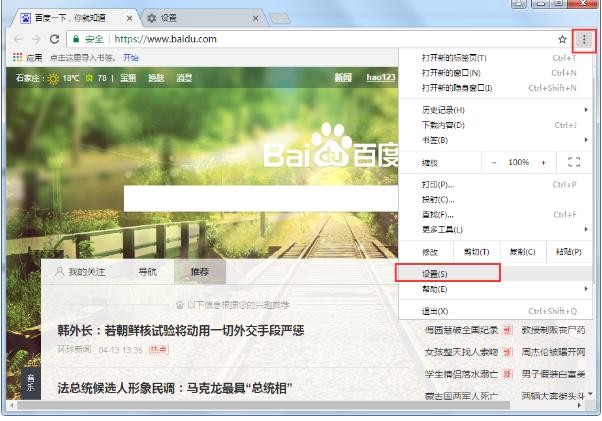 设置Google浏览器自动记密码图文操作