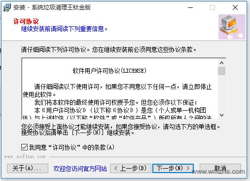 系统垃圾清理王软件截图