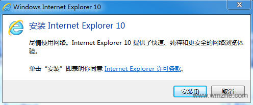 IE10 For win7 32位软件截图