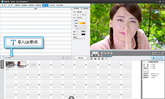 爱剪辑中给视频添加MTV字幕特效的功能介绍