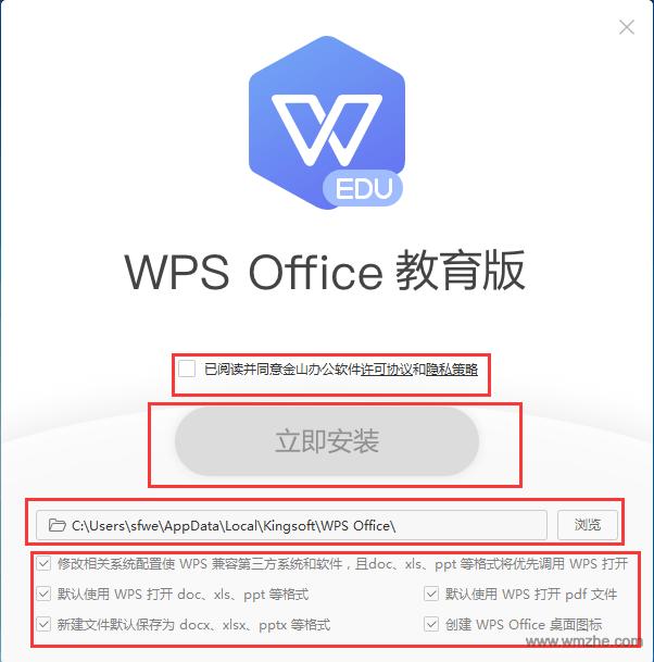 WPS Office 2019教育版软件截图