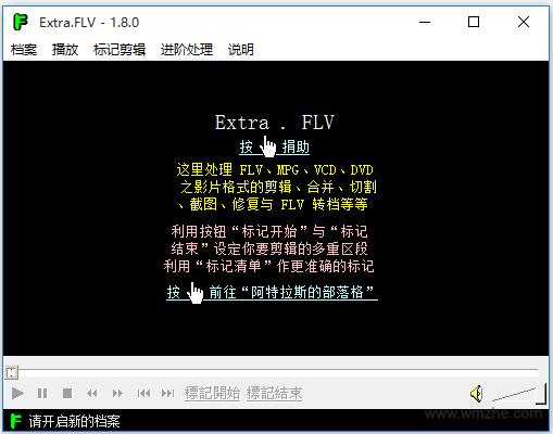 Extra.FLV软件截图
