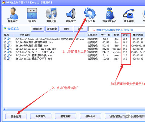 dts音效大师软件截图