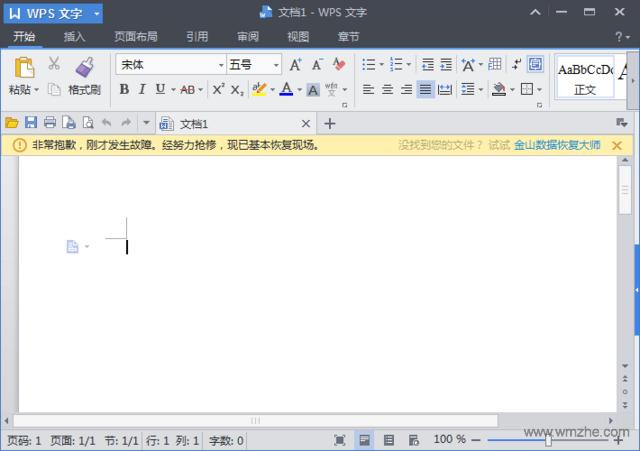 金山文字2003软件截图