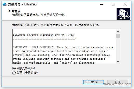UltraISO软碟通软件截图