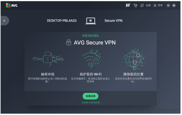 AVG Anti-Virus 64位软件截图