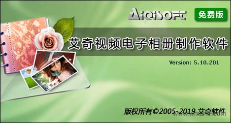 艾奇视频电子相册制作软件软件截图