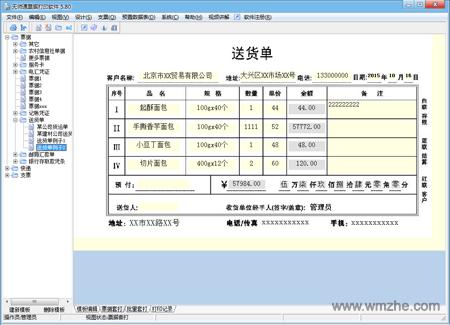 无师通票据打印软件 软件截图