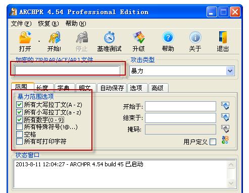 如何破解加密的ZIP文档?小工具来帮忙