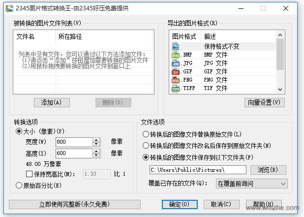 2345图片格式转换王软件截图