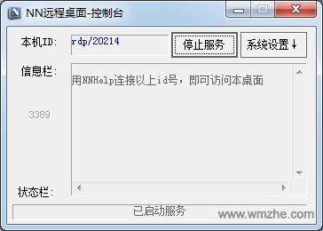 NN远程桌面服务端软件截图