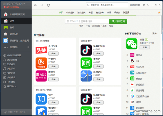 豌豆荚手机精灵 PC版软件截图