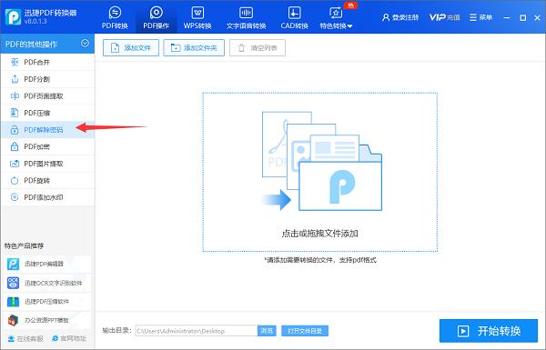 一键破解加密PDF文件,不到一分钟