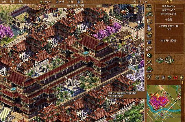 皇帝:龙之崛起软件截图