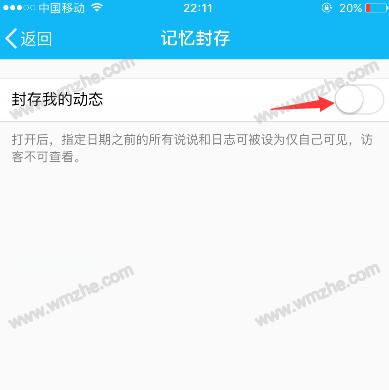 qq封存指定日期之前的动态设置方法