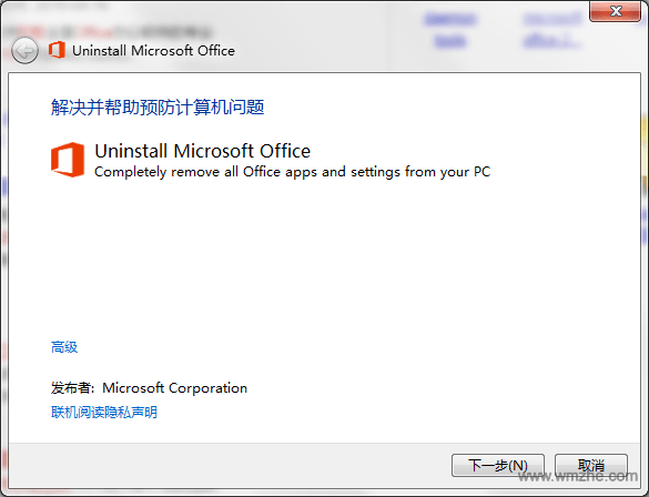 Office2013-2016卸载工具软件截图