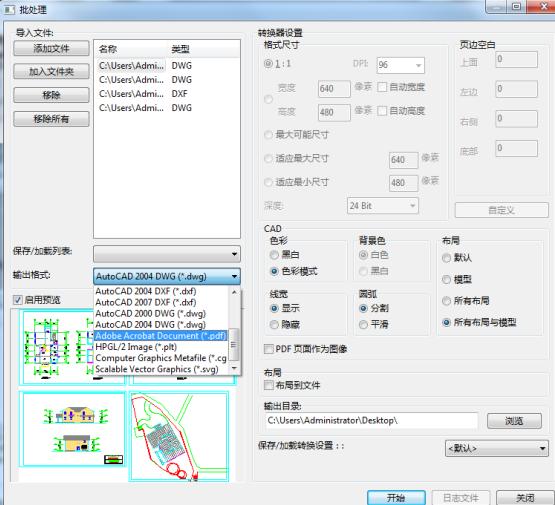将CAD文件转换成PDF格式的三种方法分享