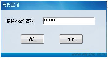 云安网站卫士软件截图