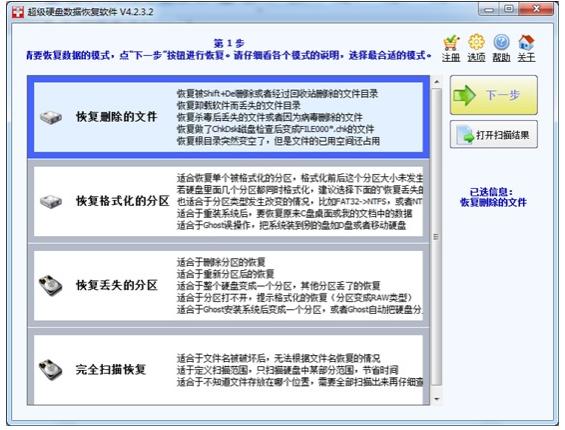 U盘中照片被清空了?超级硬盘数据恢复软件来帮你