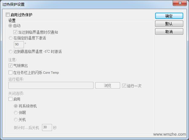CoreTemp软件截图