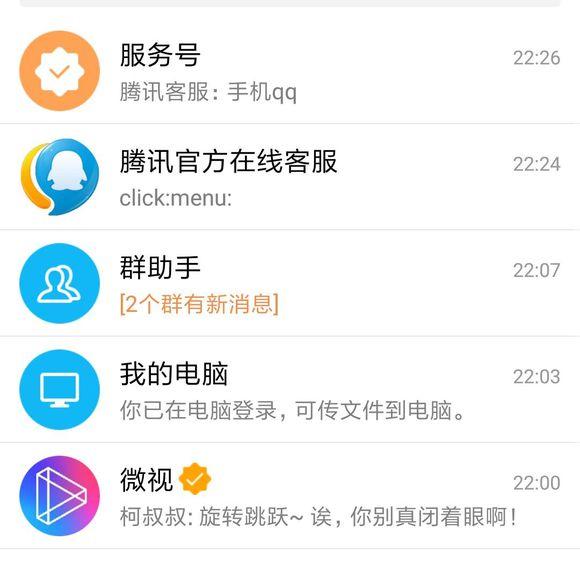 """QQ总是被微视""""骚扰"""",取消关注不就行了"""
