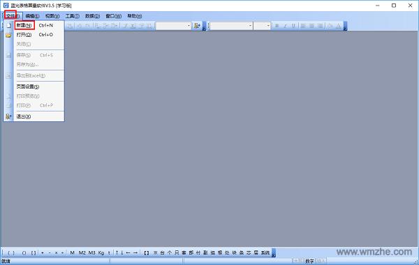 蓝光表格算量软件软件截图