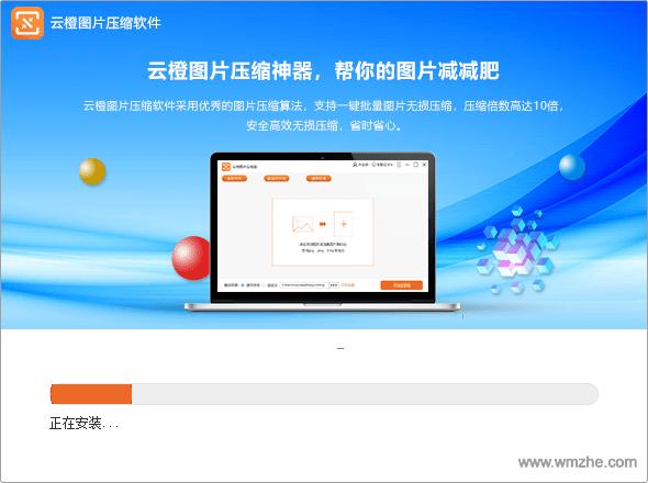 云橙图片压缩软件软件截图
