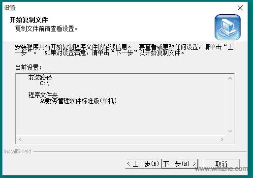 A9财务管理软件标准版(单机)软件截图