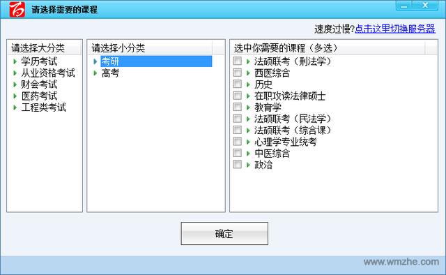 百川考试软件软件截图