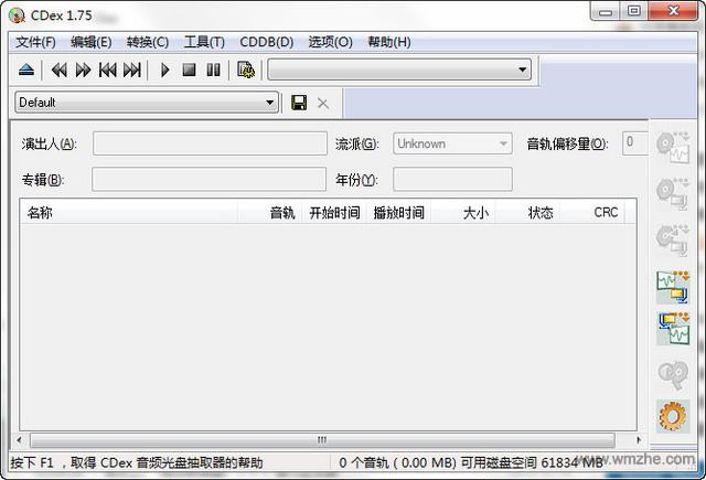CDex软件截图