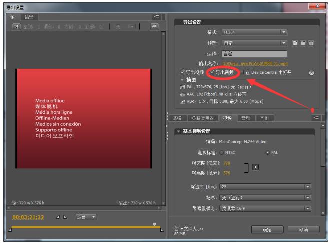 premiere导出视频没声音与这些原因有关,记得逐一检查