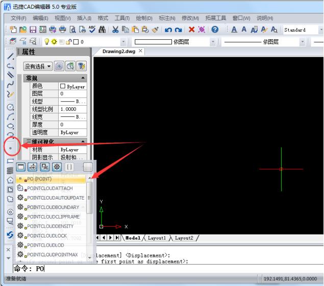 CAD编辑器中设置点样式的具体操作教学