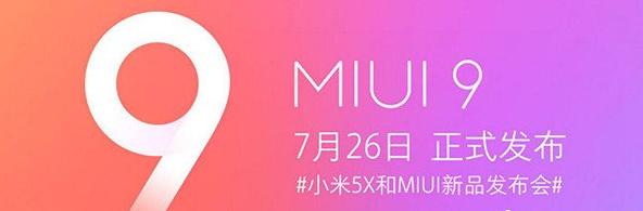 小米MIUI9即将亮相,特色功能先来一睹为快!