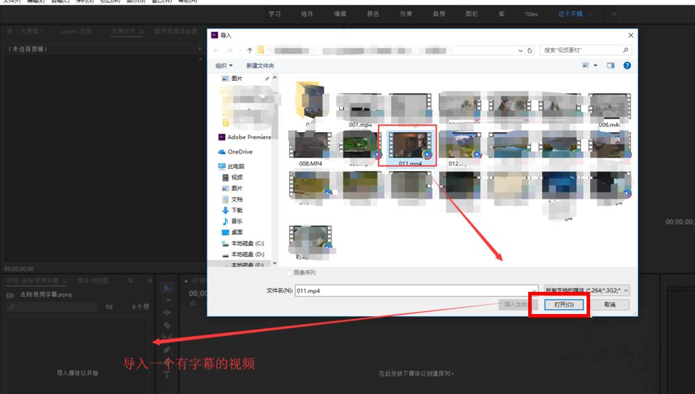 Premiere视频处理之消除字幕,照着做就OK