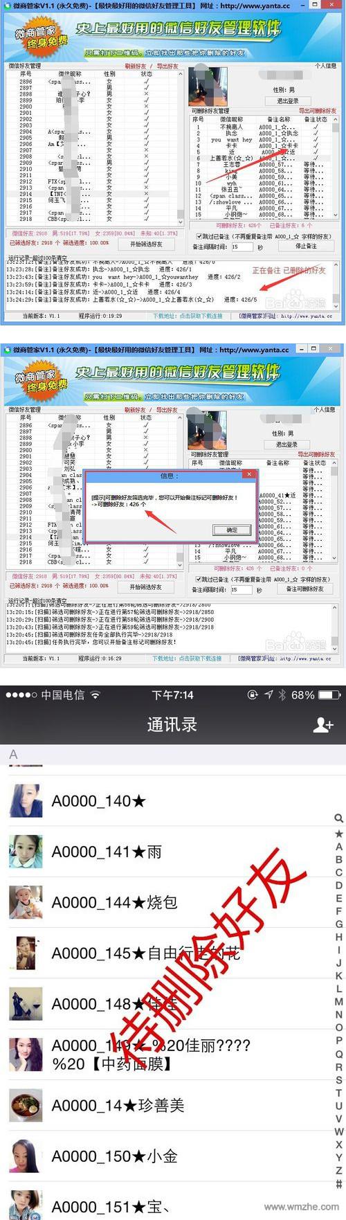 微商管家软件截图