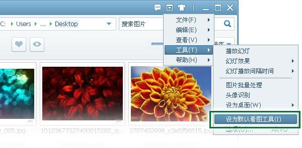 设置默认使用美图看看软件打开图片的方法教程