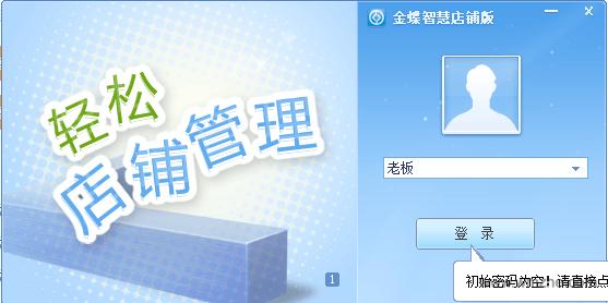 金蝶智慧店铺版软件截图