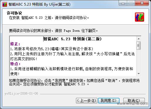 智能abc軟件截圖