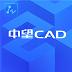 中望CAD簡體中文版 V2020.2.0 官方版
