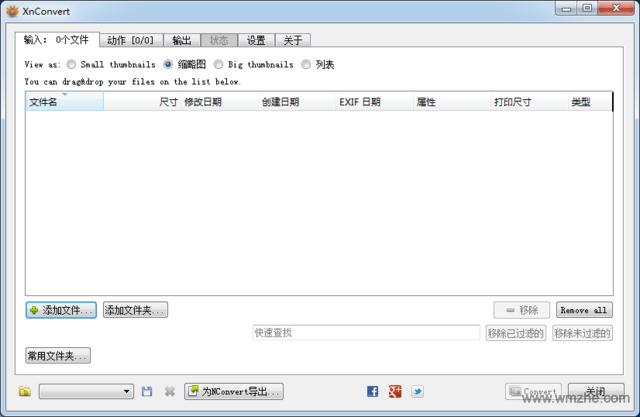 XnConvert软件截图