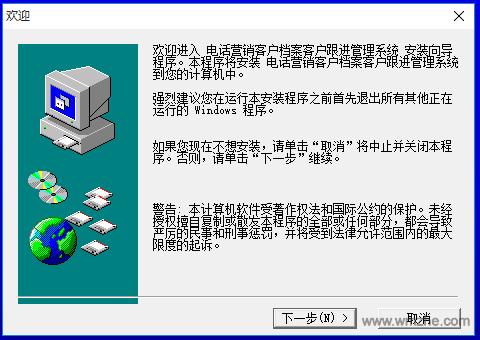 电话营销客户档案客户跟进管理系统软件截图