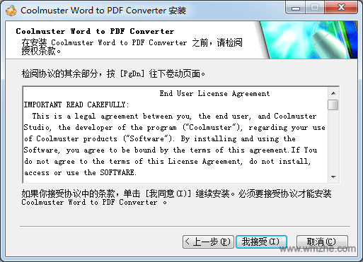 Coolmuster Word to PDF Converter软件截图